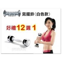 Shake Weight 搖擺鈴-白色(女生版)【加贈好禮12選1】 【1313健康館】