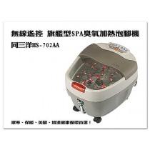 【1313健康館】無線遙控SPA足浴臭氧加熱水療泡腳機(旗艦型)