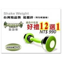 Shake Weight 搖擺鈴-綠色輕量版(中性)2.5磅【加贈好禮12選1】【1313健康館】