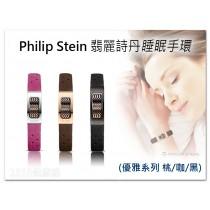 【1313健康館】睡眠手環 (優雅款) PHILIP STEIN翡麗詩丹 (岱宇國際台灣總代理) 提升睡眠品質.睡得更深層!