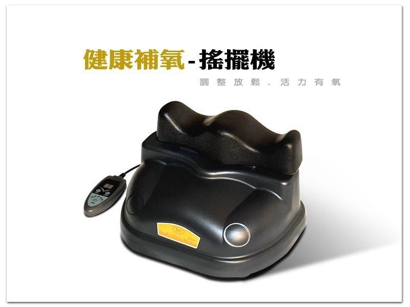 【1313健康館】【台灣製造】智慧型調速搖擺機(PU軟墊、馬力強、聲音小、可調速)