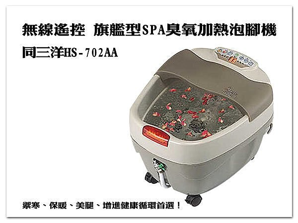 【1313健康館】YANSONG 延崧 無線遙控SPA足浴臭氧加熱水療泡腳機(旗艦型)