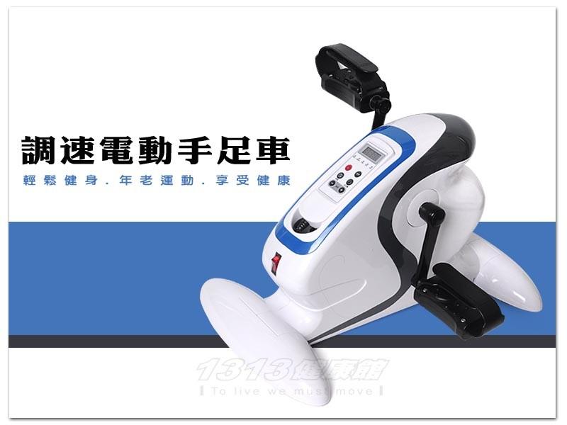 【1313健康館】YL-828電動調速遙控有氧健身車/電動腳踏車/超大LCD液晶顯示
