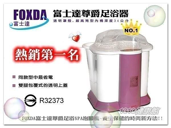 【1313健康館】FOXDA富士達FM-858尊爵足浴機 (泡腳機) 超高筒型泡腳機(內筒深度34公分)