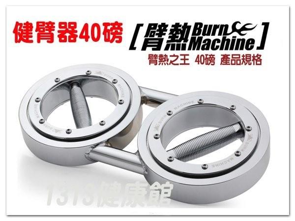 【1313健康館】The Burn Machine(男性40磅)臂熱健臂器 臂熱之王40磅