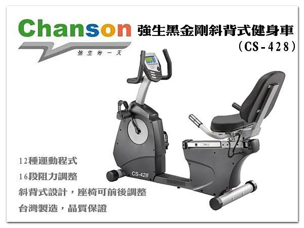 【1313健康館】專業品牌 強生Chanson CS-428 黑金剛斜背式健身車