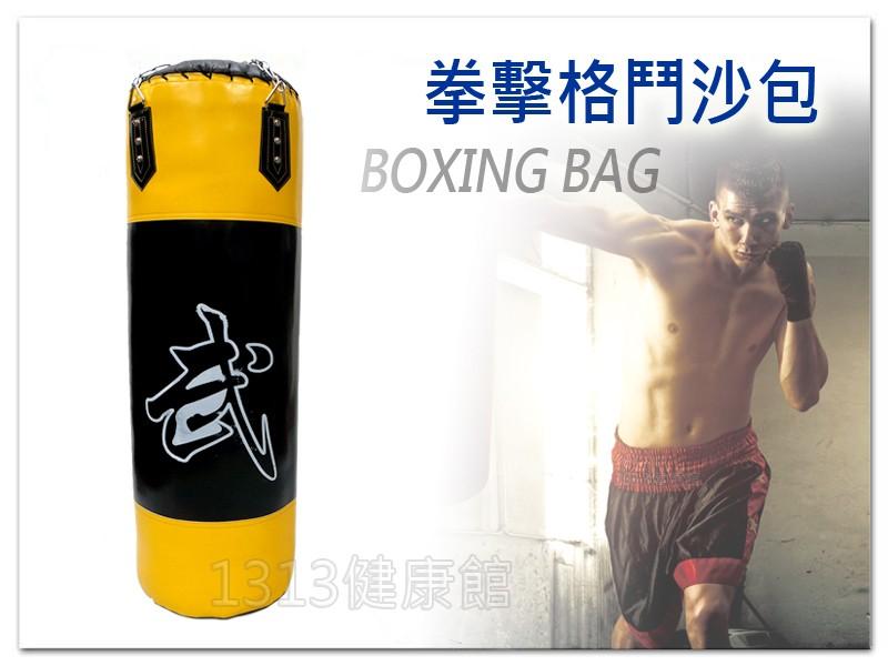 吊掛式拳擊沙包(高度108公分)已填充*高級加厚PU皮革 搏擊沙袋 / 懸吊式沙包 /武術散打格鬥