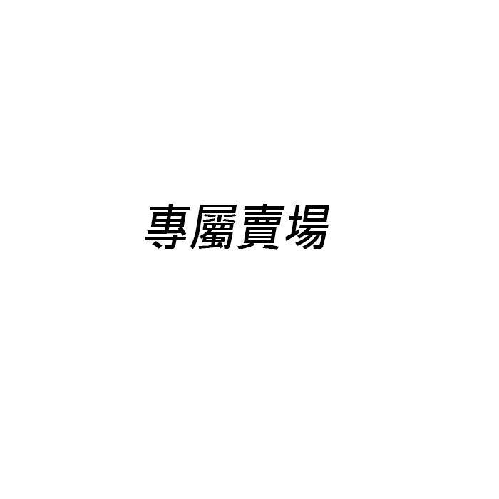 【UNIX 特殊專屬賣場】