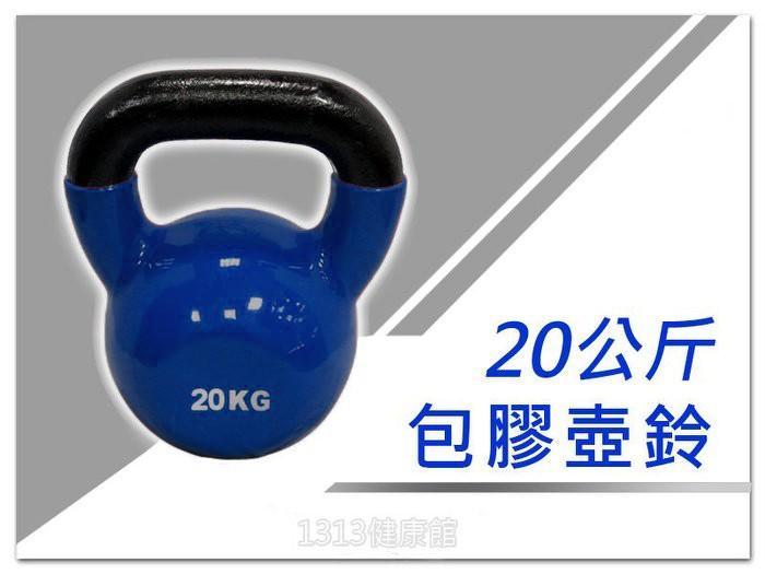 【1313健康館】包膠壺鈴20Kg 重量訓練/鍛鍊手臂/全身肌肉/曲線雕塑~全身耐力鍛練!!