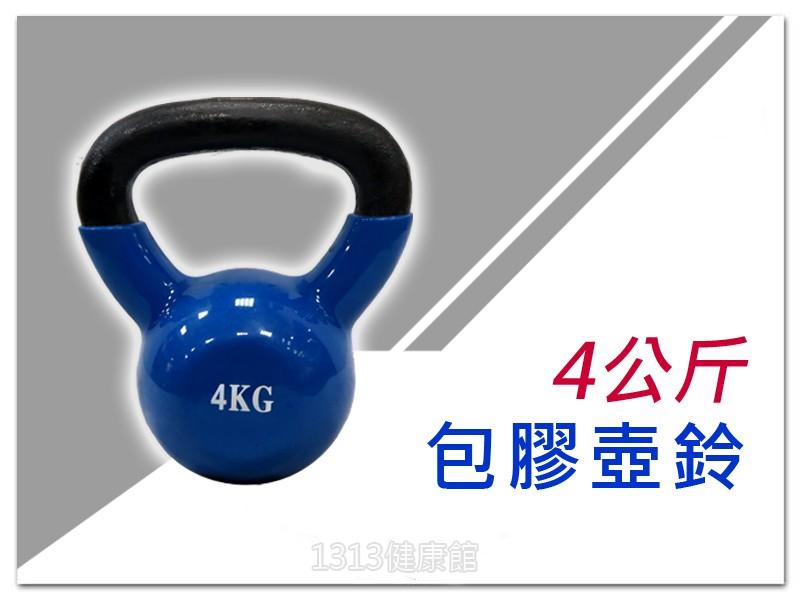 【1313健康館】包膠壺鈴4Kg 重量訓練/鍛鍊手臂/全身肌肉/方便擺放~好收納!!