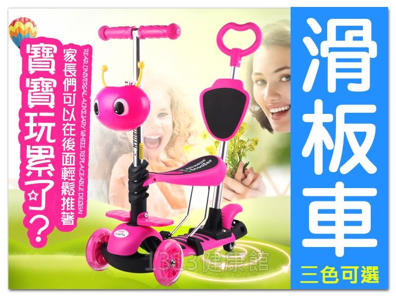 【1313健康館】兒童多功能滑板車/嬰兒手推車/可以坐的滑板車/閃光輪學步車/滑步車 只要一台多種變化.讓孩子從小玩到大!