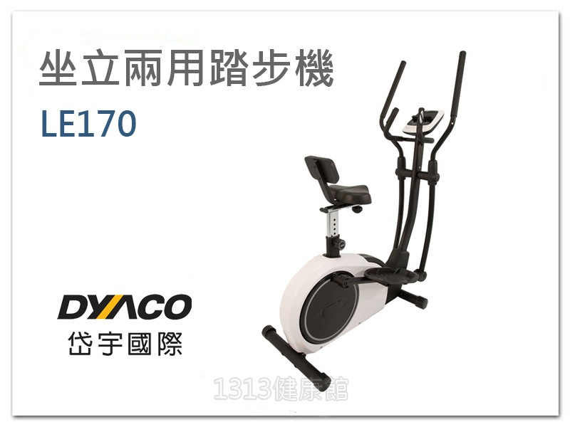【1313健康館】LE170坐立兩用踏步機/橢圓機《岱宇》防滑踏板 輕鬆踩踏 銀髮族最愛!