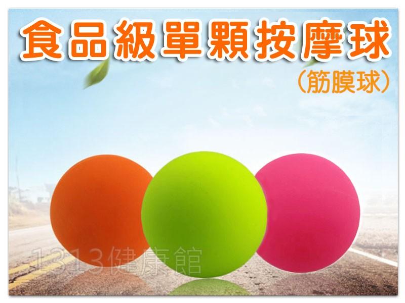 【食品級單顆按摩球】足底筋膜球.激痛球.紓壓小球.深層按摩.實心矽膠材質.硬球表面彈性光滑好摸【1313健康館】