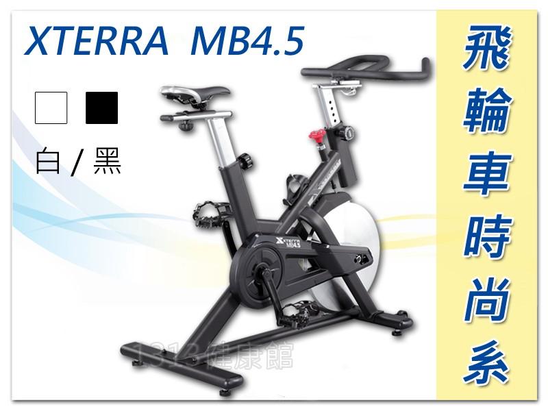 【1313健康館】XTERRA 飛輪車岱宇 MB4.5 時尚系(白)22公斤飛輪 /時尚輕運動