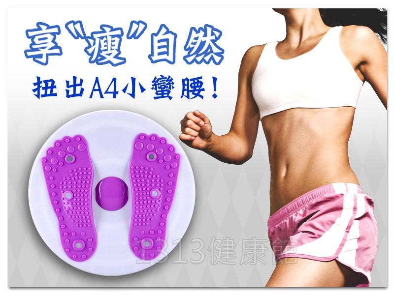 【1313健康館】磁石美腰扭扭盤/按摩顆粒扭腰盤/美腿塑腰美體/腳底按摩/扭扭樂