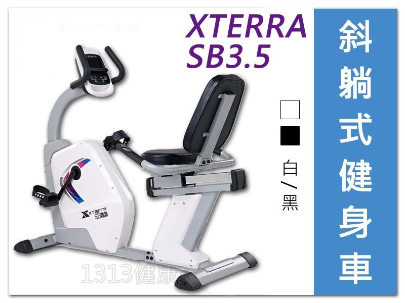 【1313健康館】XTERRA SB3.5 斜躺式健身車(黑/白)室內健身車/時尚輕運動/