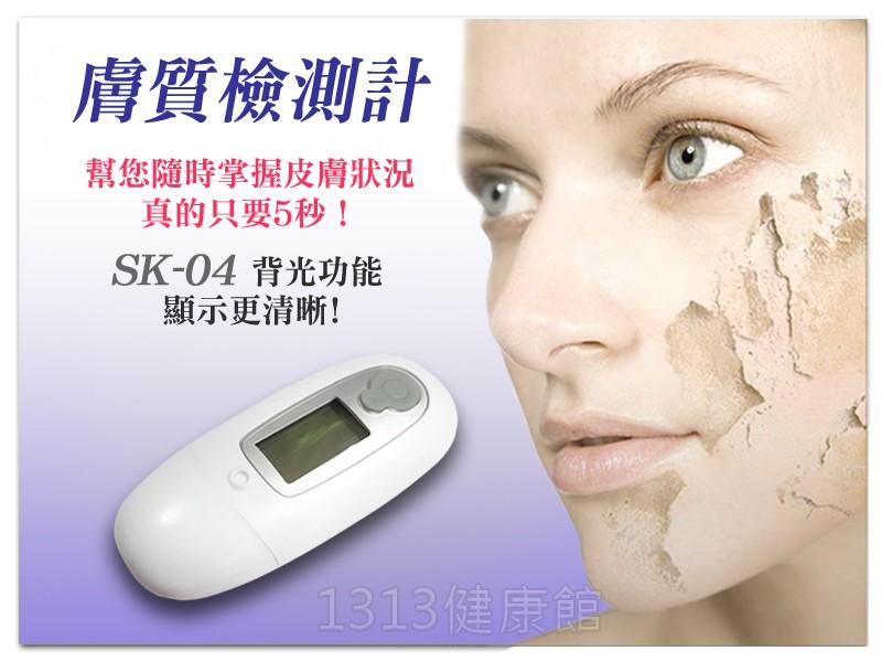 【1313健康館】膚質檢測計SK-04水分計.多功能檢測計.新增背光功能!加大視窗看得更清晰!