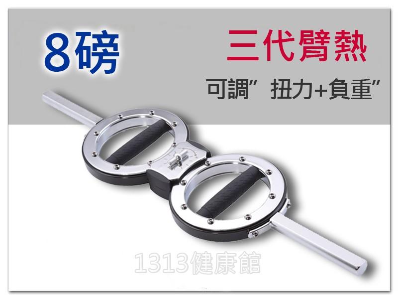 【1313健康館】三代臂熱健臂器 (男性8磅.可調阻力+負重設計!) The Burn Machine