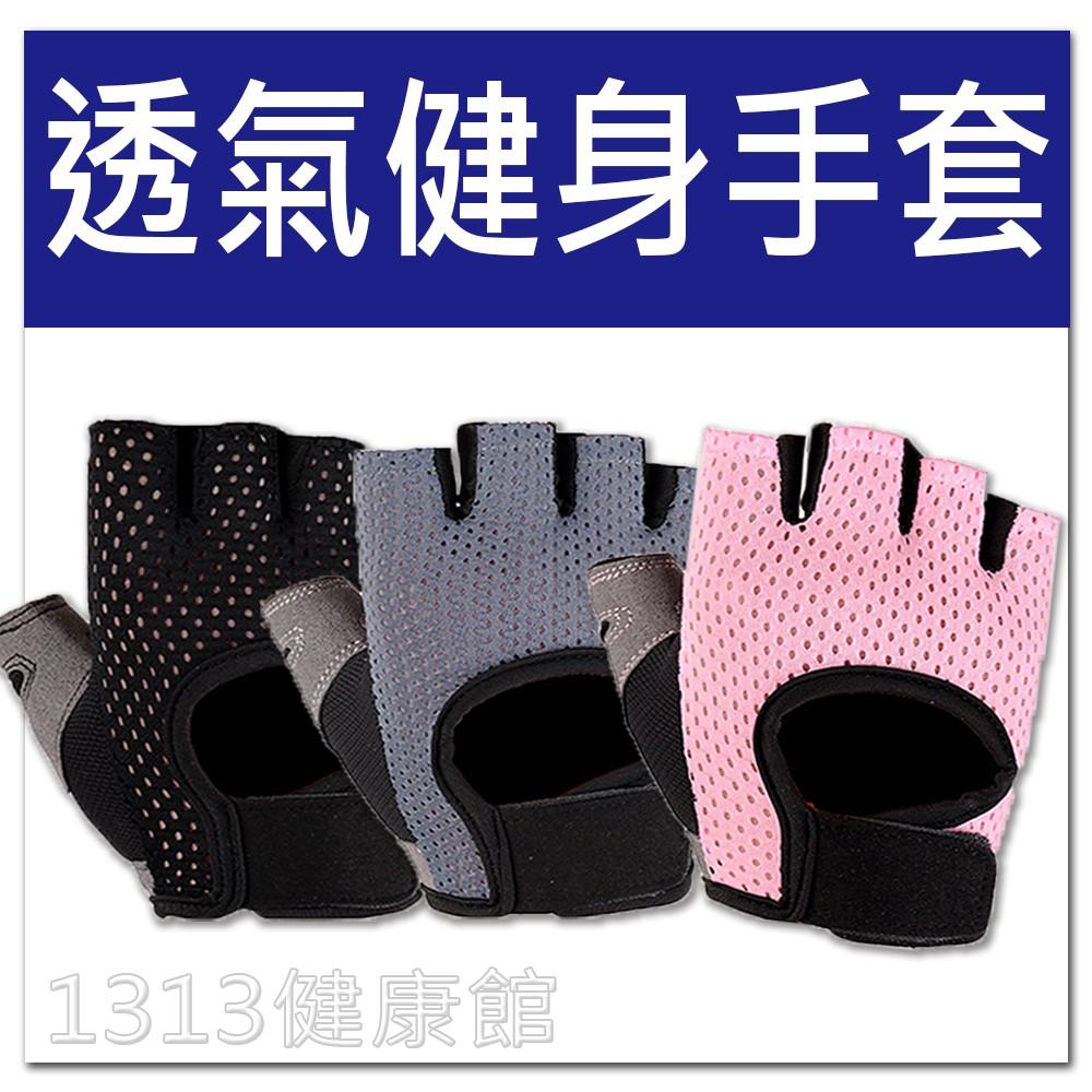 透氣健身手套(一對販售)【1313健康館】防滑透氣運動手套 半指手套