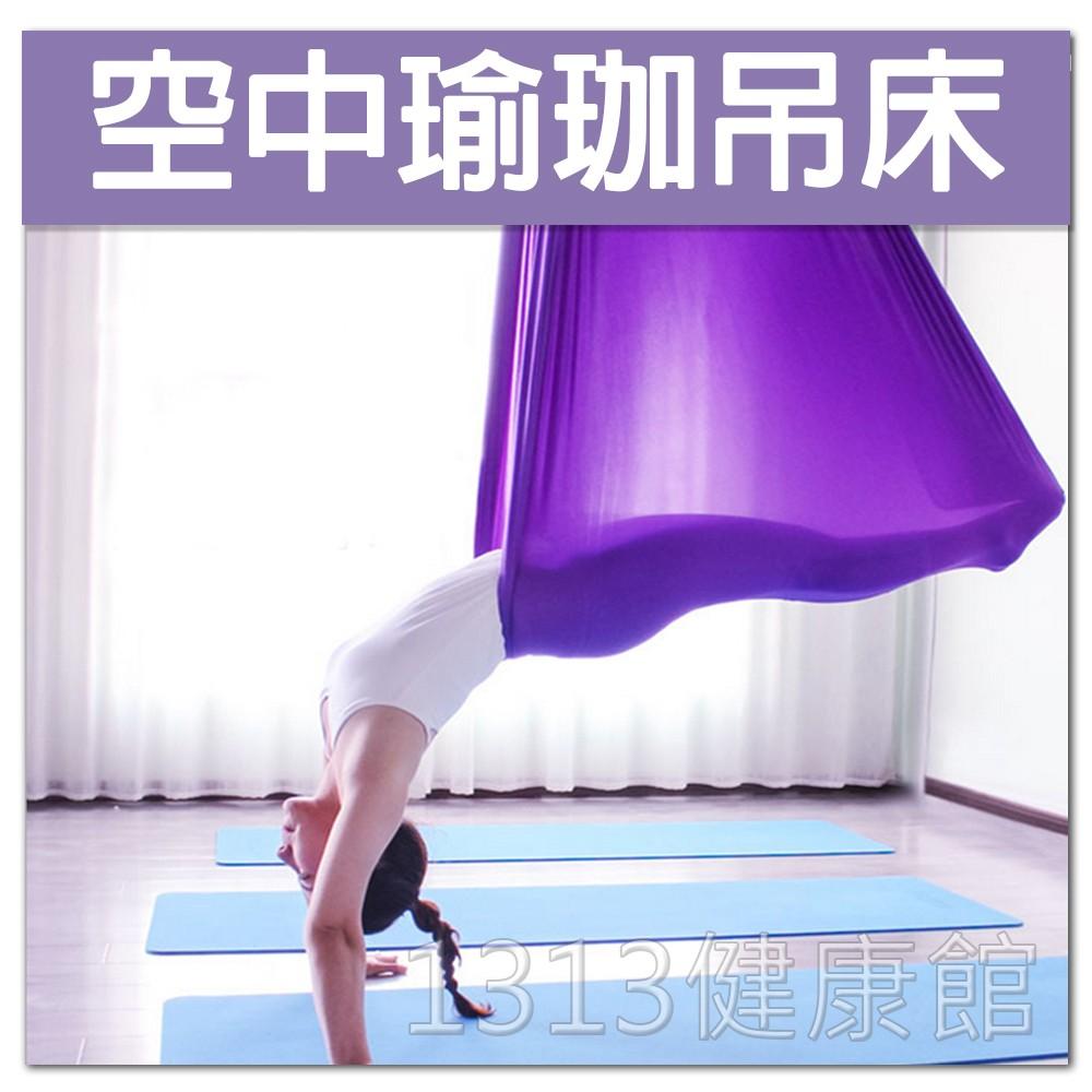 超強承重! 空中瑜珈吊床 / 室內高空吊帶 / 瑜珈吊床【1313健康館】