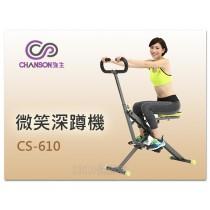 【1313健康館】CS-610強生Chanson微笑深蹲機 美臀/提臀/翹臀/輕鬆訓練完美微笑線!