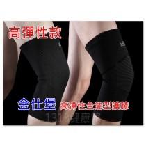 【1313健康館】金仕堡高彈性運動全能型護膝(一入2只)