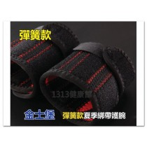 【1313健康館】金仕堡彈簧款運動型護腕(一入2只) 彈簧健身護具