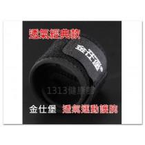 【1313健康館】金仕堡透氣經典款運動型護腕(一入2只) 透氣健身護具