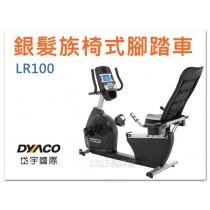 【1313健康館】LR110斜背式腳踏車《岱宇》舒適安全 操作易懂