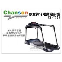 【1313健康館】Chanson強生 CS-7720 珍愛御守慢速電動跑步機 加大顯示字體 安全拍打開關 長弧度安全扶手(銀髮族更安全)