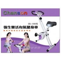 【1313健康館】專業品牌 強生Chanson時尚磁控折收健身車CS-1080X