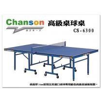 【1313健康館】Chanson強生牌 CS-6300型高級桌球桌(板厚16mm)專人到府安裝