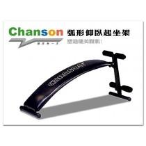 【1313健康館】Chanson 強生CS-8038  弧形仰臥起坐板