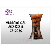 【1313健康館】【Chanson強生牌】CS-2030 Mini拋球發球機