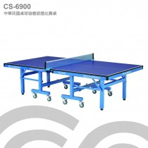【1313健康館】Chanson強生牌 CS-6900中華民國桌球協桌球桌(板厚25mm)專人到府安裝