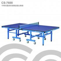 【1313健康館】Chanson強生牌 CS-7600中華民國桌球協桌球桌/乒乓球桌/桌球檯(板厚25mm)專人到府安裝