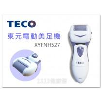 【1313健康館】東元電動美足機 XYFNH527擁有柔滑雙足~輕鬆去皮好方便~! !