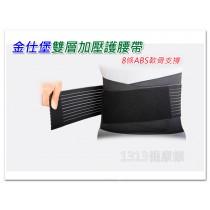 【1313健康館】雙層加壓運動護腰帶 8條集中型ABS軟骨支撐 /加壓彈性護腰 /運動護腰 /老人登山護腰