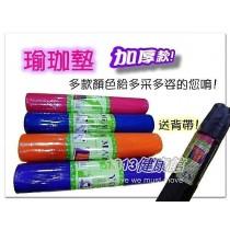 【1313健康館】環保瑜珈墊  防滑墊 附瑜珈背袋 收納袋(5mm )加厚地墊