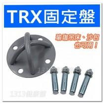 TRX專用固定盤/固定扣(附膨脹螺絲)天花板吊頂牆壁固定器【1313健康館】適用懸吊訓練 空中瑜珈(另售懸吊訓練繩組)