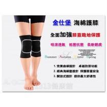 【1313健康館】金仕堡海綿運動護膝 保暖健身護具