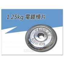 【1313健康館】1.25公斤啞鈴電鍍槓片 孔徑2.5公分 / 單片電鍍槓片 / 重量訓練