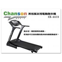 【1313健康館】【加碼送 強生磁控健身車】Chanson強生 CS-6618 黑炫風家用電動跑步機