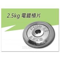 【1313健康館】2.5公斤啞鈴電鍍槓片 孔徑2.5公分 / 單片電鍍槓片 / 重量訓練