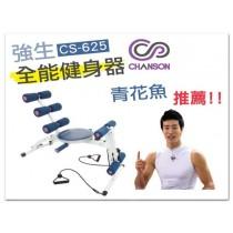 【1313健康館】Chanson強生健腹器 CS-625 青花魚二代全能健身器