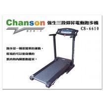 【1313健康館】Chanson強生 CS-6610強生三段仰昇電動跑步機 專人到府安裝!