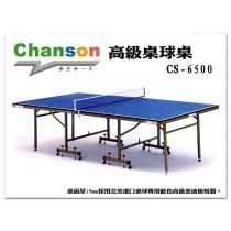 【1313健康館】Chanson強生牌 CS-6500型高級桌球桌(板厚19mm)專人到府安裝-免運費^^