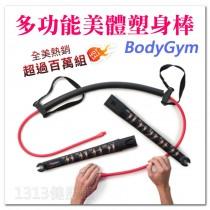 【1313健康館】BodyGym 多功能美體塑身棒 阻力訓練/肌耐力/彈力訓練 彈力繩.提臀.蝴蝶袖