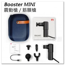 Booster MINI筋膜槍/震動槍 【贈送專用收納包】菠蘿君MINI震動槍/肌肉放鬆/超強力道【1313健康館】