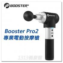 Booster Pro2 電動按摩槍 / 菠蘿君 震動按摩槍 / 震動槍 肌肉放鬆 筋膜放鬆 作用同Hypervolt【1313健康館】